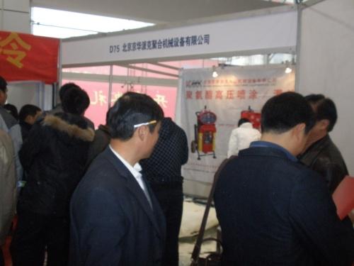北京京华派克展位观者 扎堆高清图片