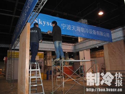 宁波天海制冷设备展台正在搭建
