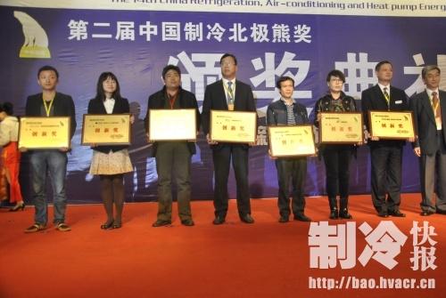 2013年中国制冷北极熊颁奖典礼隆重举行