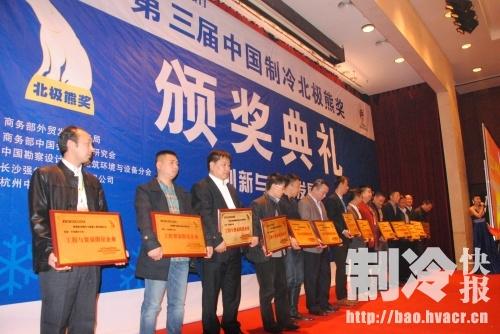 """2014年度中国制冷""""北极熊奖""""揭晓"""
