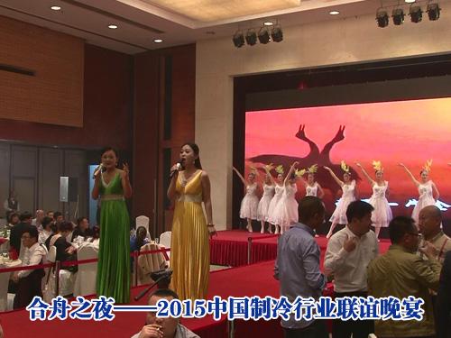 2015中国冷博会联谊联欢晚精彩视频